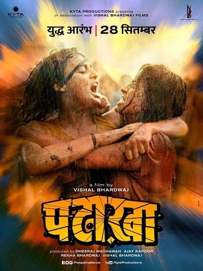 Patakha.Indian Link