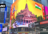 Ayodhya Ram Temple displays in Times Square