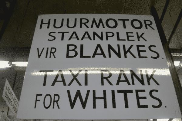 Apartheid Museum, Johannesburg.